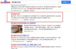 """""""福州网站建设""""首页分析之触动网络"""